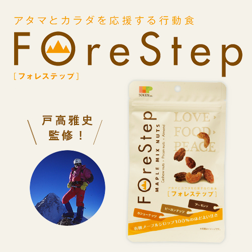 FOreStep