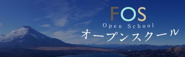 FOSオープンスクール