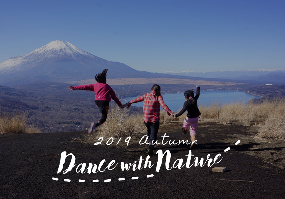 Dance with Nature 2019秋